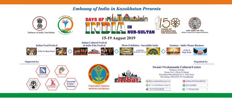 Days of India in Nur-Sultan -15-19 August 2019