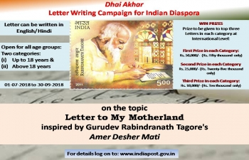 The Department of Posts Invites Entries for Dhai Akhar Letter Writing Campaign