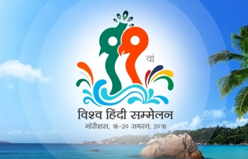 The 11th World Hindi Conference in Mauritius from August 18-20, 2018