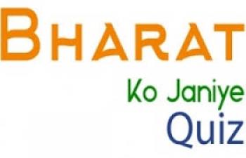 Bharat Ko Janiye (BKJ) Quiz
